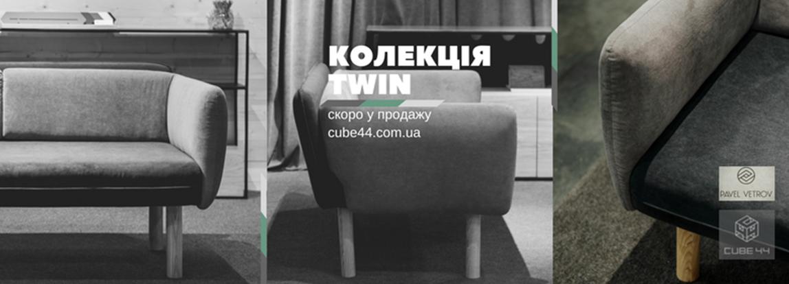 CUBE44 презентует новую дизайнерскую коллекцию мебели TWIN